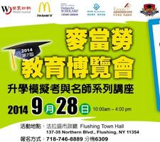 2014 麥當勞教育博覽會 2014 McDonald's Education Expo