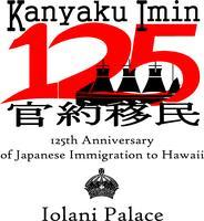 125th Anniversary of Kanyaku Imin Celebration at...