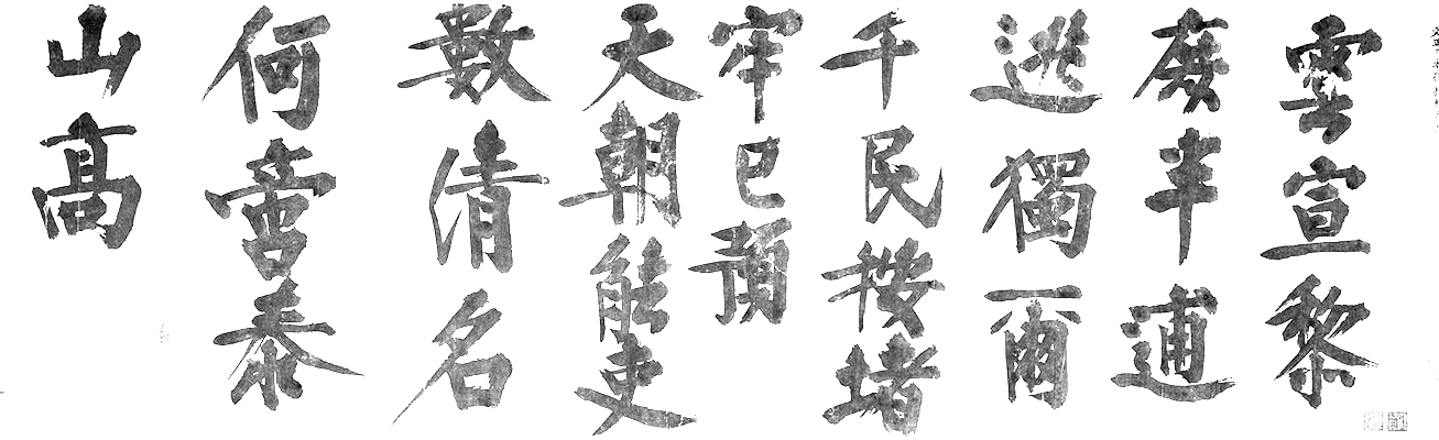 Chinese Calligraphy Workshop Traditional And Experimental Techniques Tickets Multiple Dates