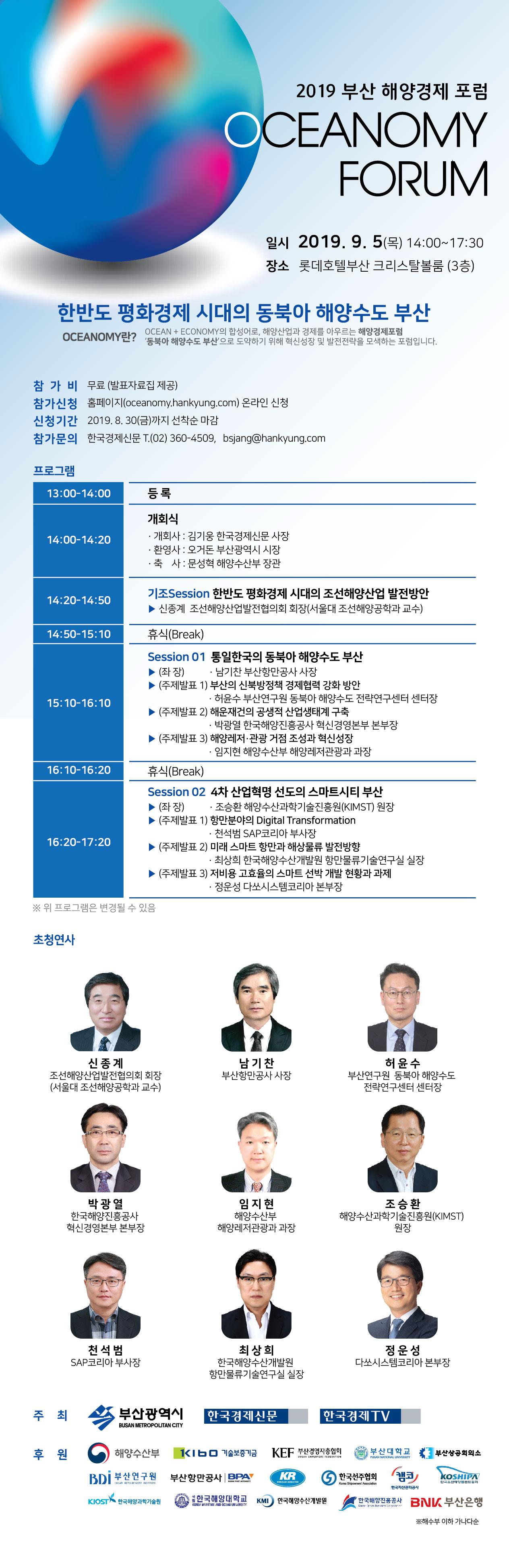 Oceanomy Forum 2019