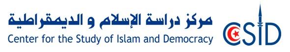 CSID Tunisia Logo