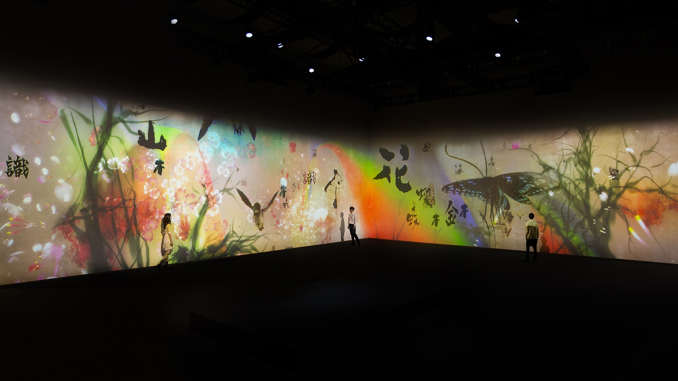Image credit: Sisyu + teamLab, What a Loving, and Beautiful World (2011)