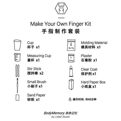 Make Your Own Finger Kit