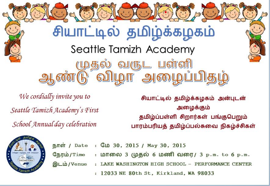 5 Annual Day Invitation Card In Tamil Invitation Annual Day