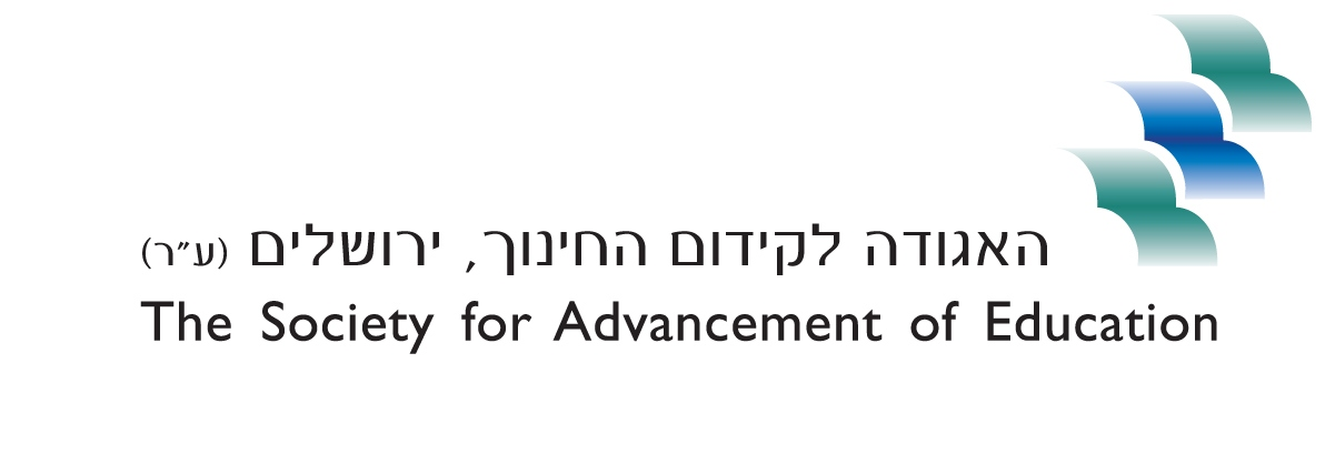 The Society for Advancement of Education, Jerusalem (SAE)