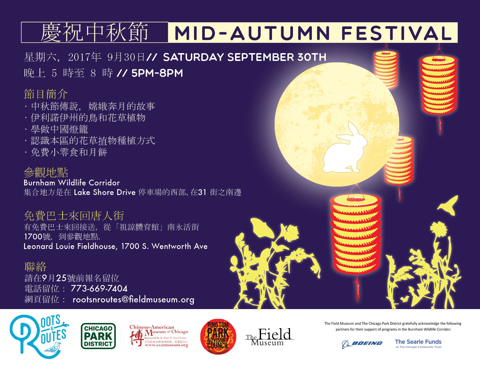 Mid-Autumn Festival Cantonese
