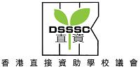 HKDSSSC Logo