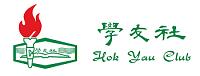 學友社 Hok Yau Club