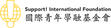 國際青年學融基金會 Support! International Foundation