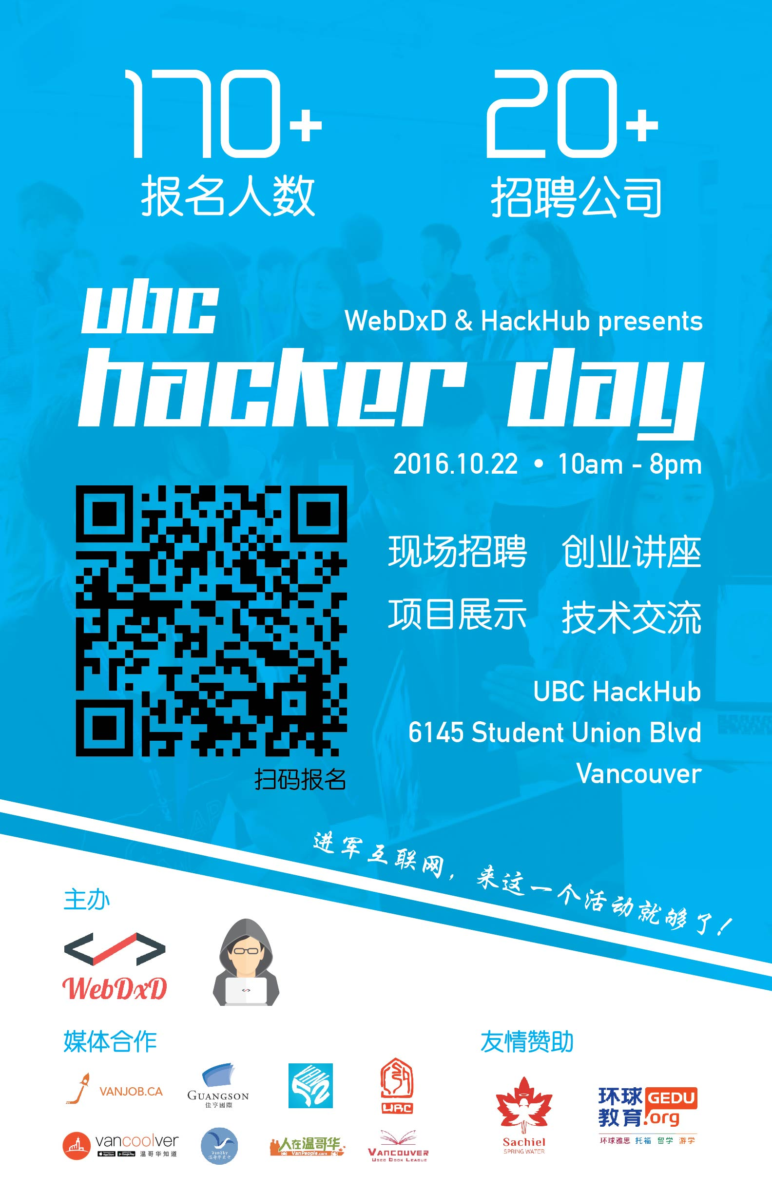 WebDxD UBC Hacker Day 创业及招聘活动