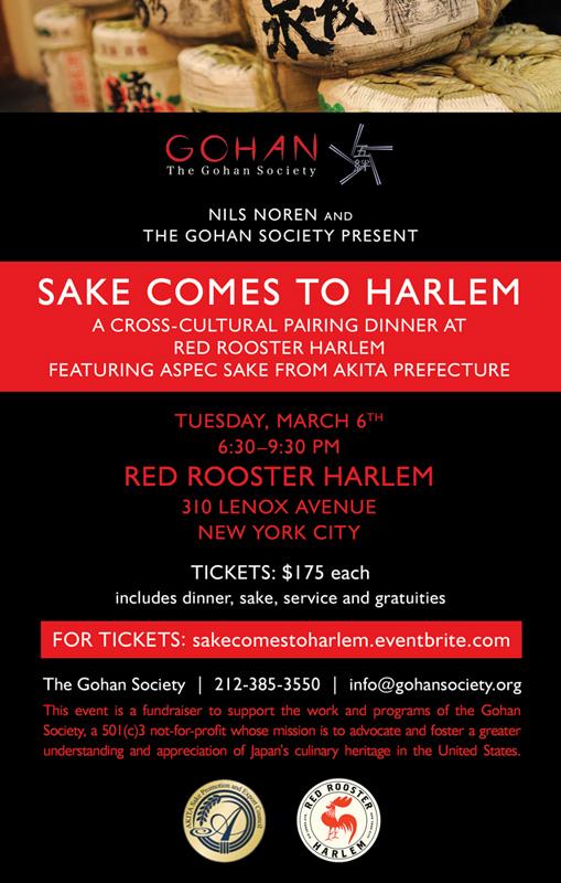 Sake Comes to Harlem