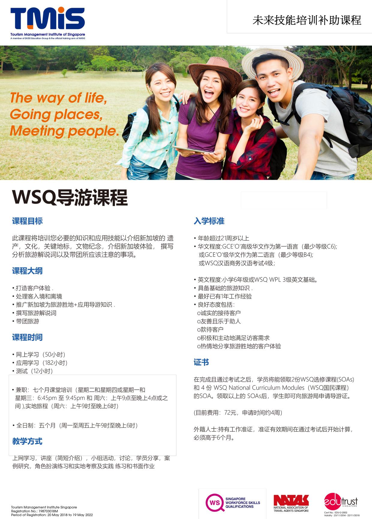 WSQ Tourist Guide Programme I