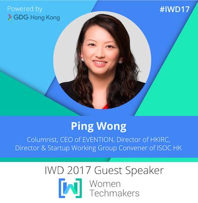 IWD17 Guest Speaker Ping