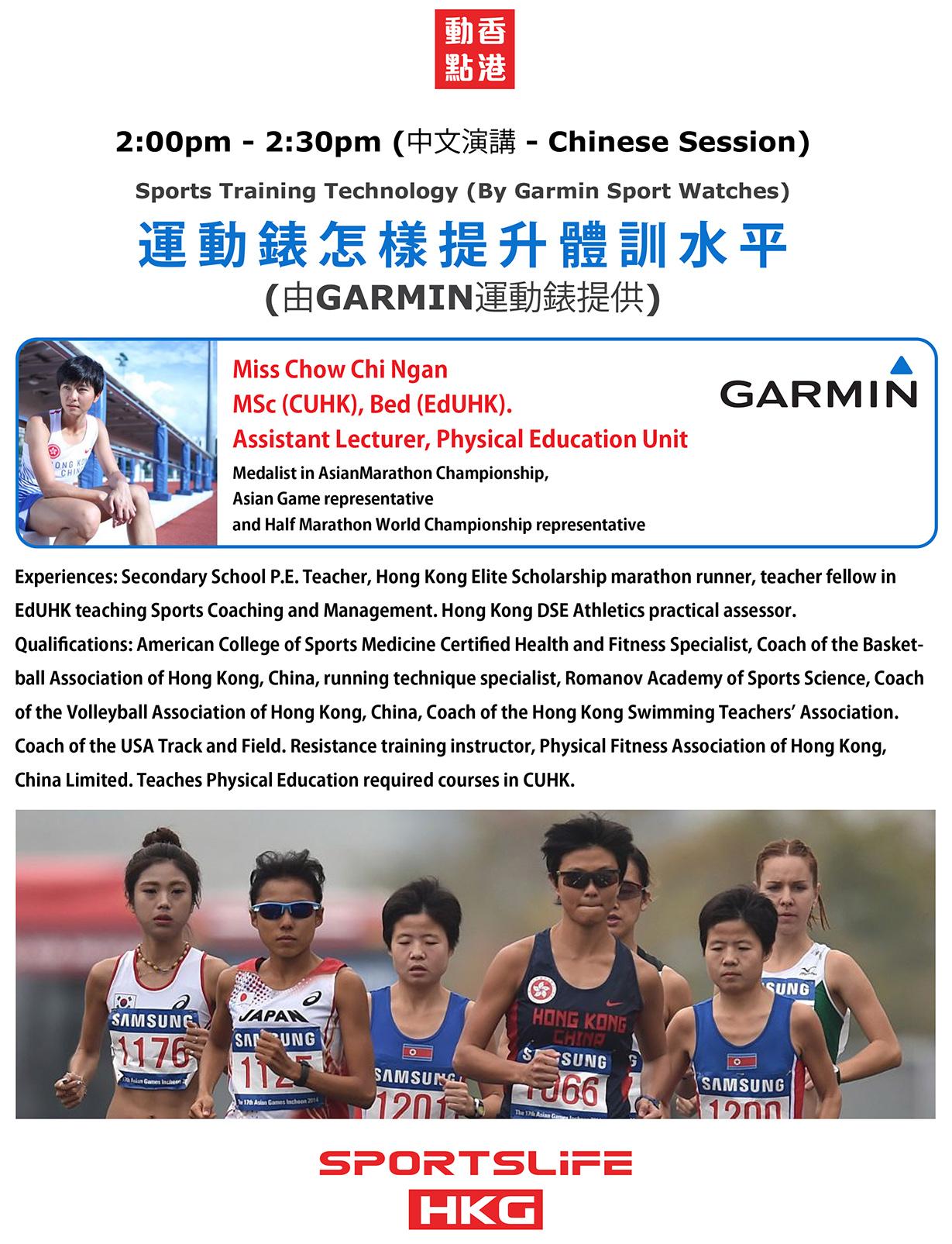sportslife HKG Garmin