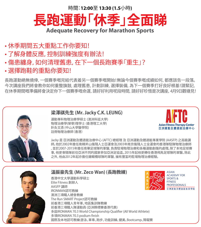AFTC SportsLike HKG Seminar