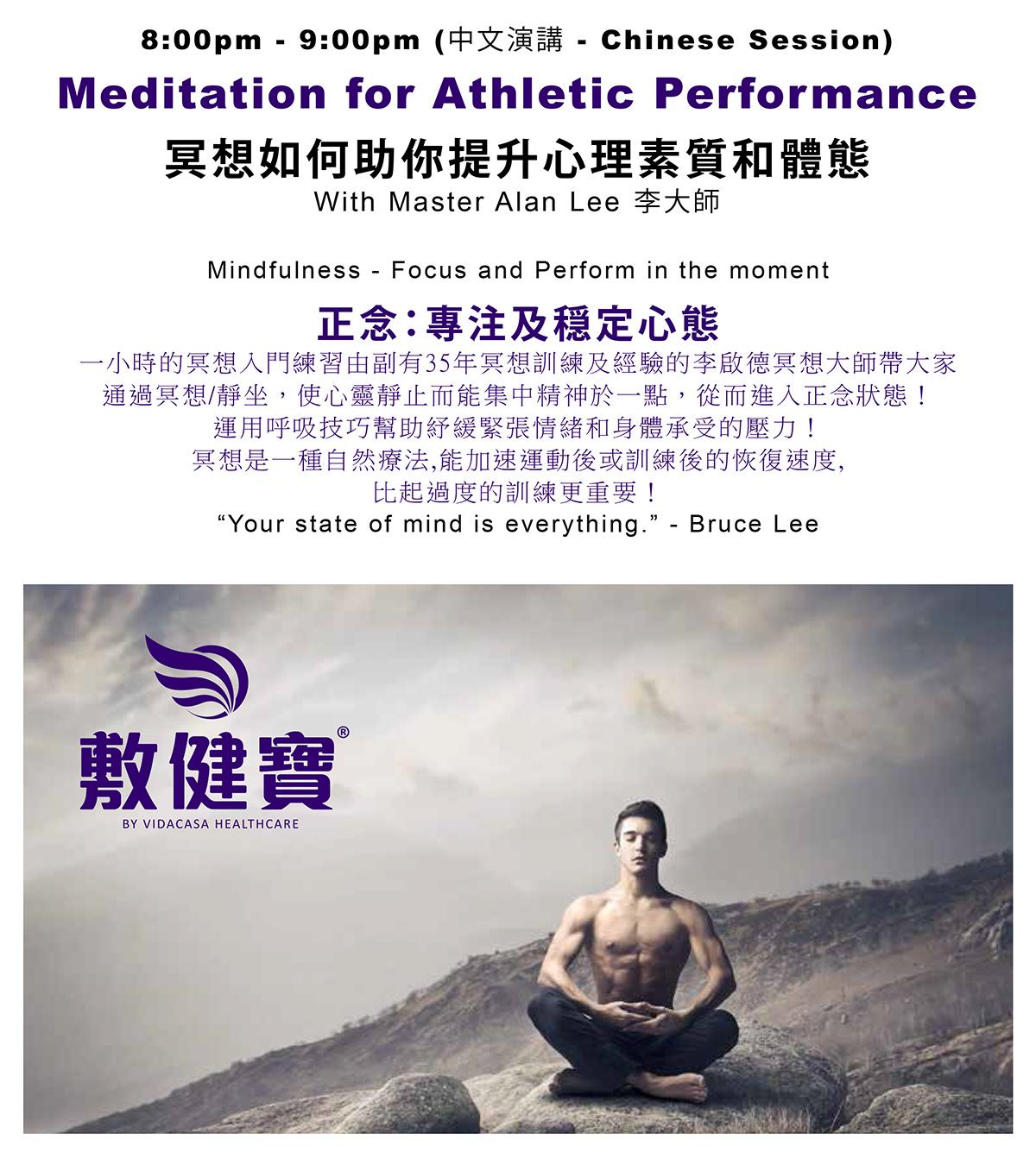 meditation SportsLife HKG