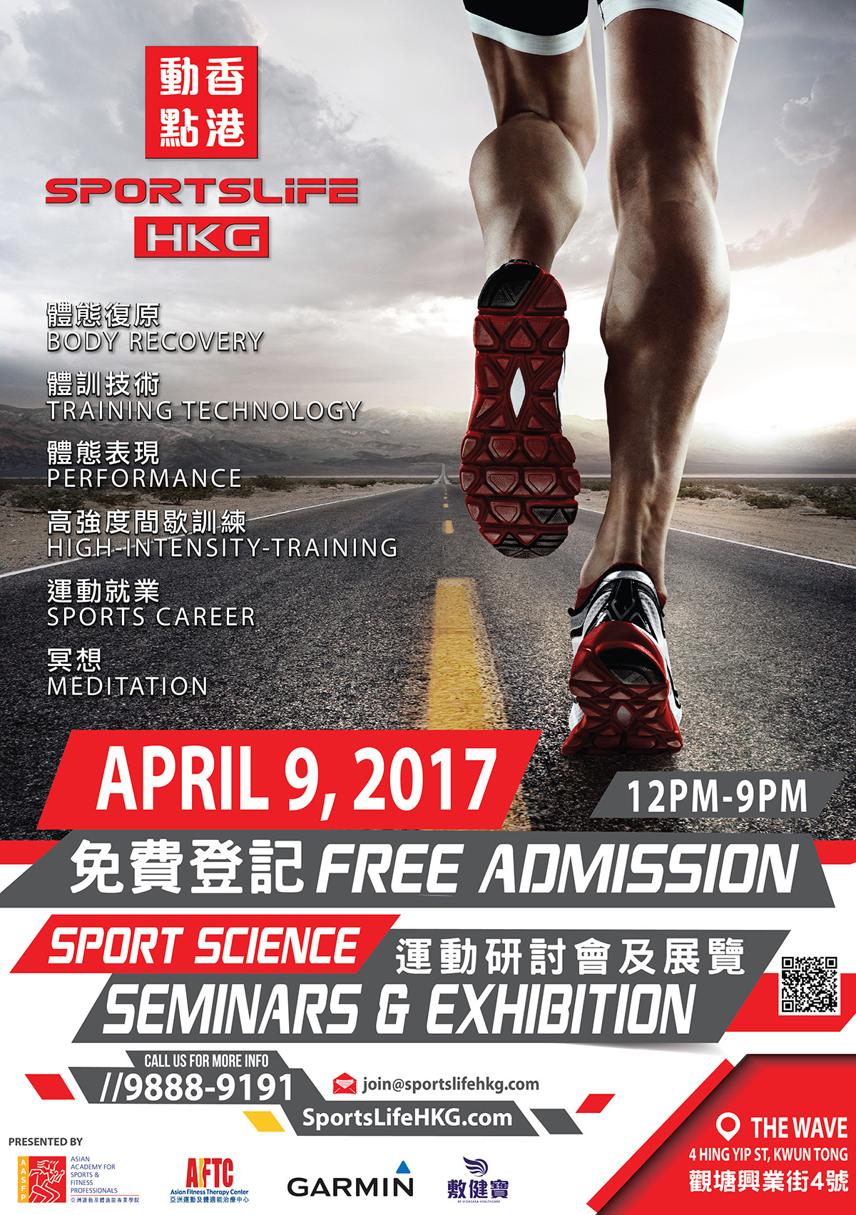 SportsLife HKG Seminar and Expo