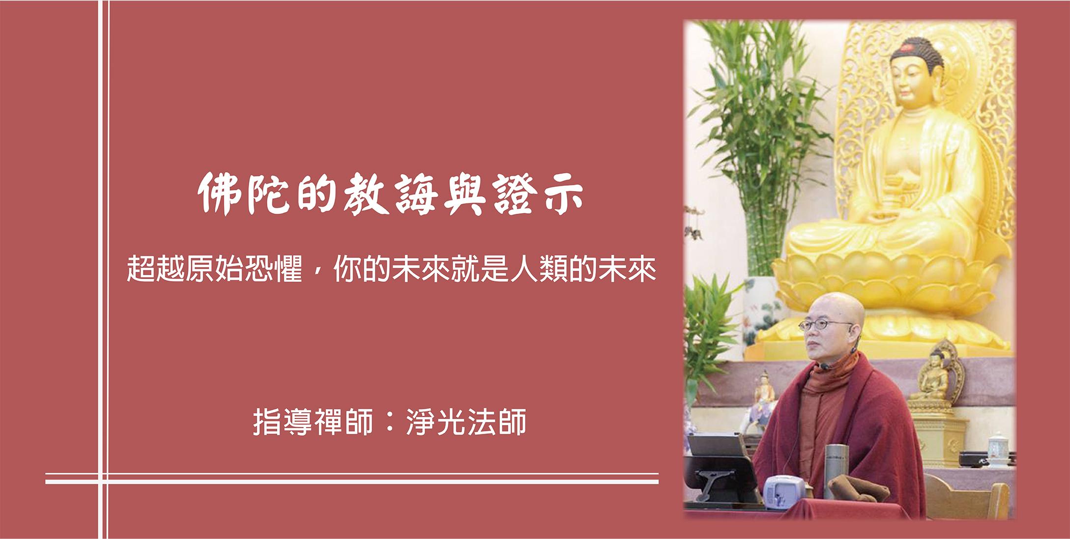 主題:佛陀的教誨與證示  —— 超越原始恐懼,你的未來就是人類的未來
