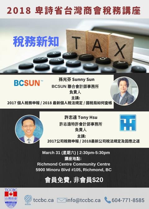 2018 tax seminar