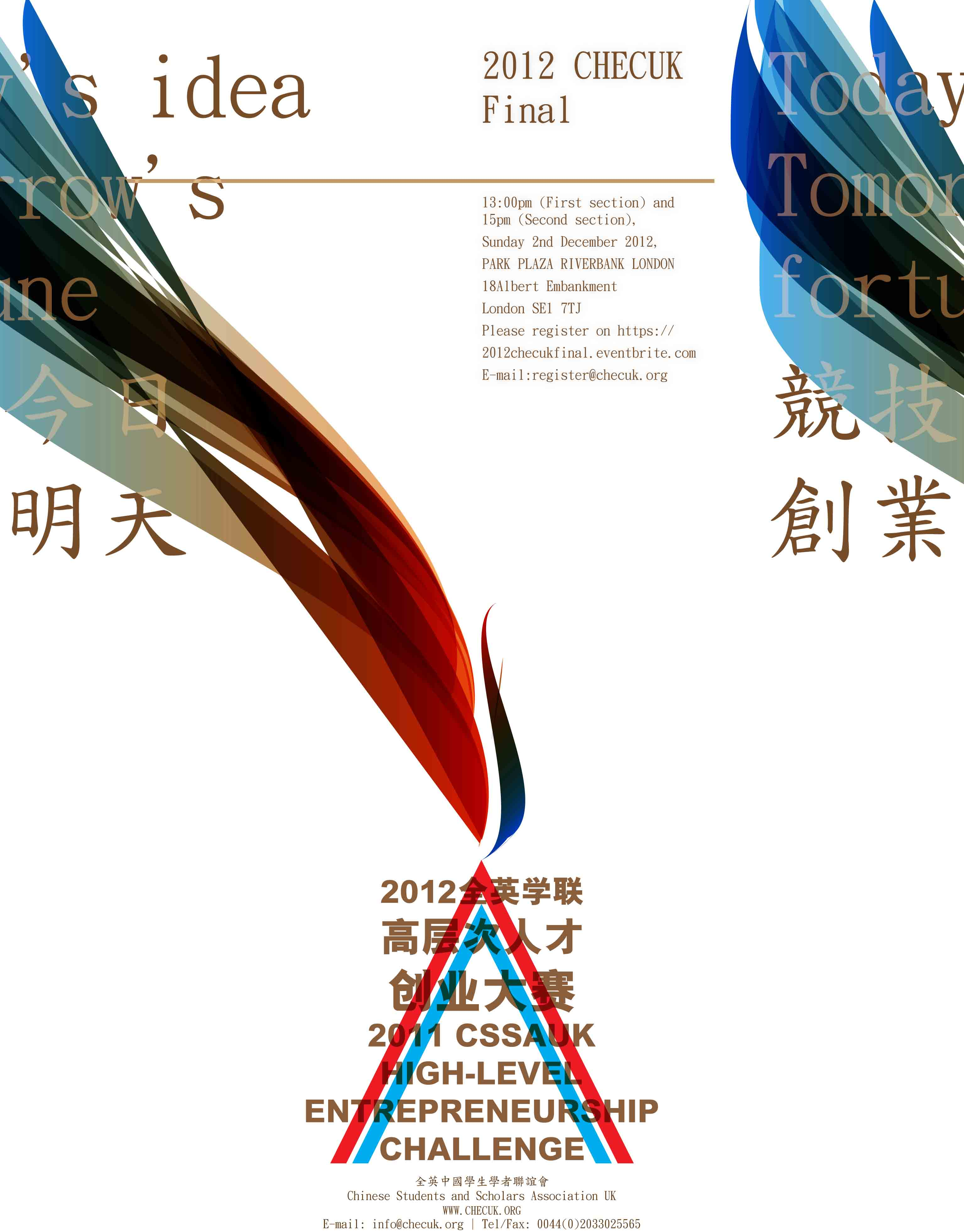 2012全英学联高层次人才创业大赛(12/2)