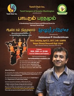 Fundraising Classical dance and Music concert to raise funds for Harvard Tamil Chair in the department of South Asian Studies at the prestigious Harvard University  ஆண்டாள் திருமணம் -- Bharatanatyam dance ballet by Sri Rama Nataka Niketan, India  தேமதுரத் தமிழோசை -- Thamizhisai concert by Kalaimamani P. Unnikrishnan