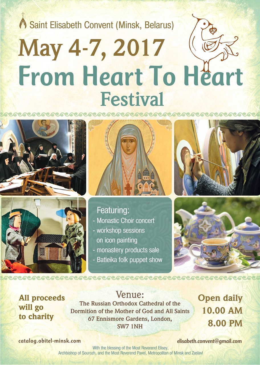 From Heart To Heart Festival