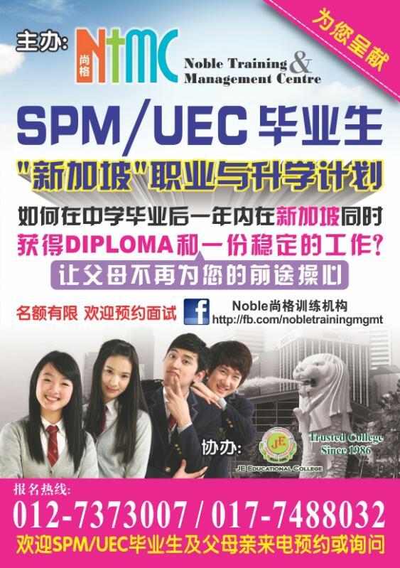 """SPM UEC毕业生""""新加坡""""职业与升学计划"""