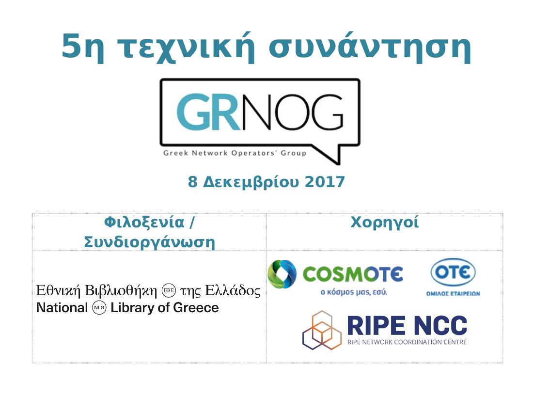 GRNOG 5 Event