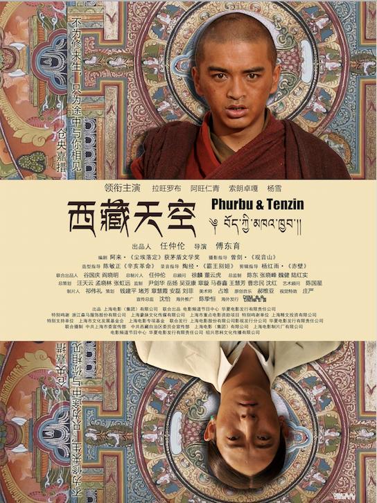 Phurbu & Tenzin