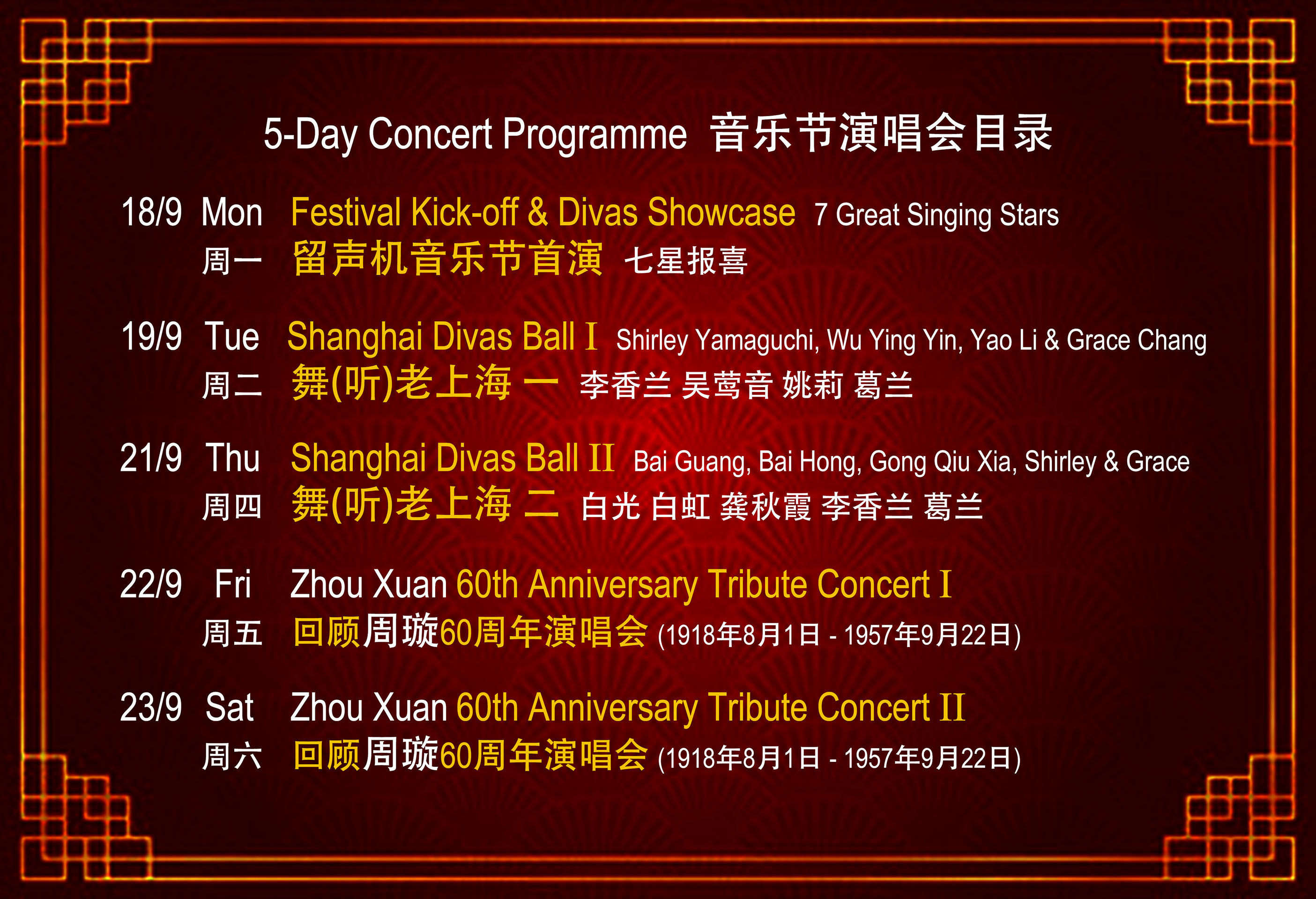 5-Day Concert Programme