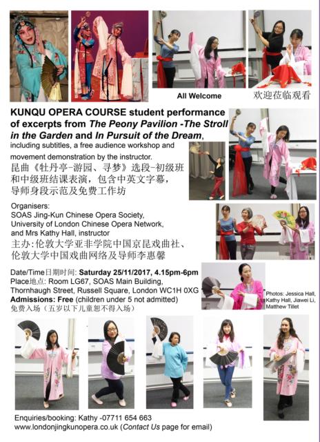 Kunqu opera student performance poster 1