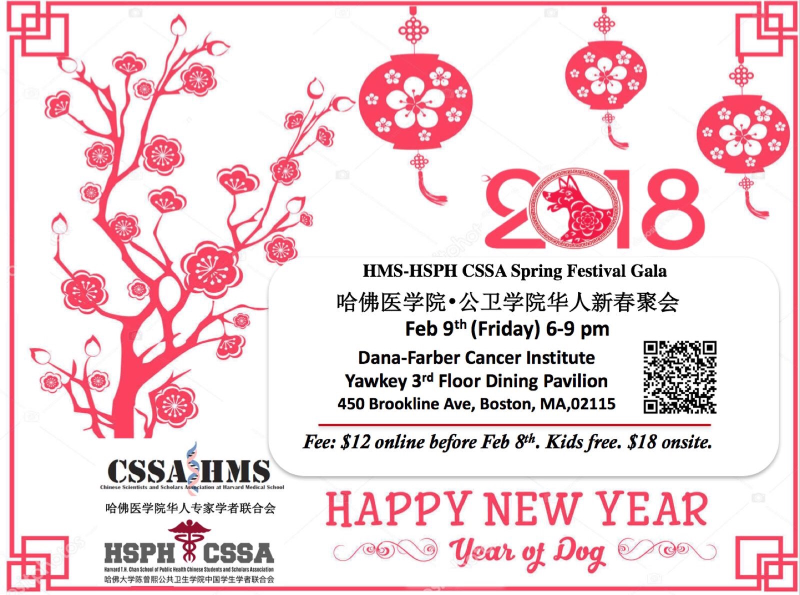 HMS-HSPH 2018 Chinese New Year Gala