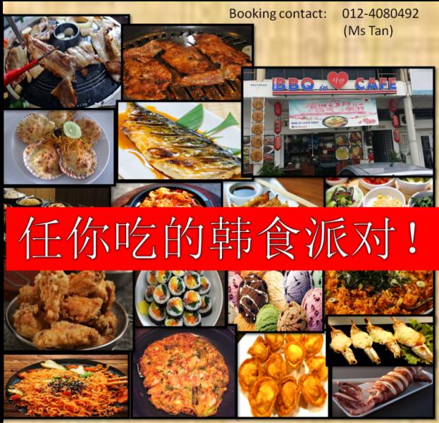 当晚的自助餐食物包括:韩式烤肉,韩式炸鸡,泡菜煎饼,韩式炒饭,煎饺子,串烧虾,辣炒鸡肉,烤鱼,等等超过20种美味食物!任你吃!