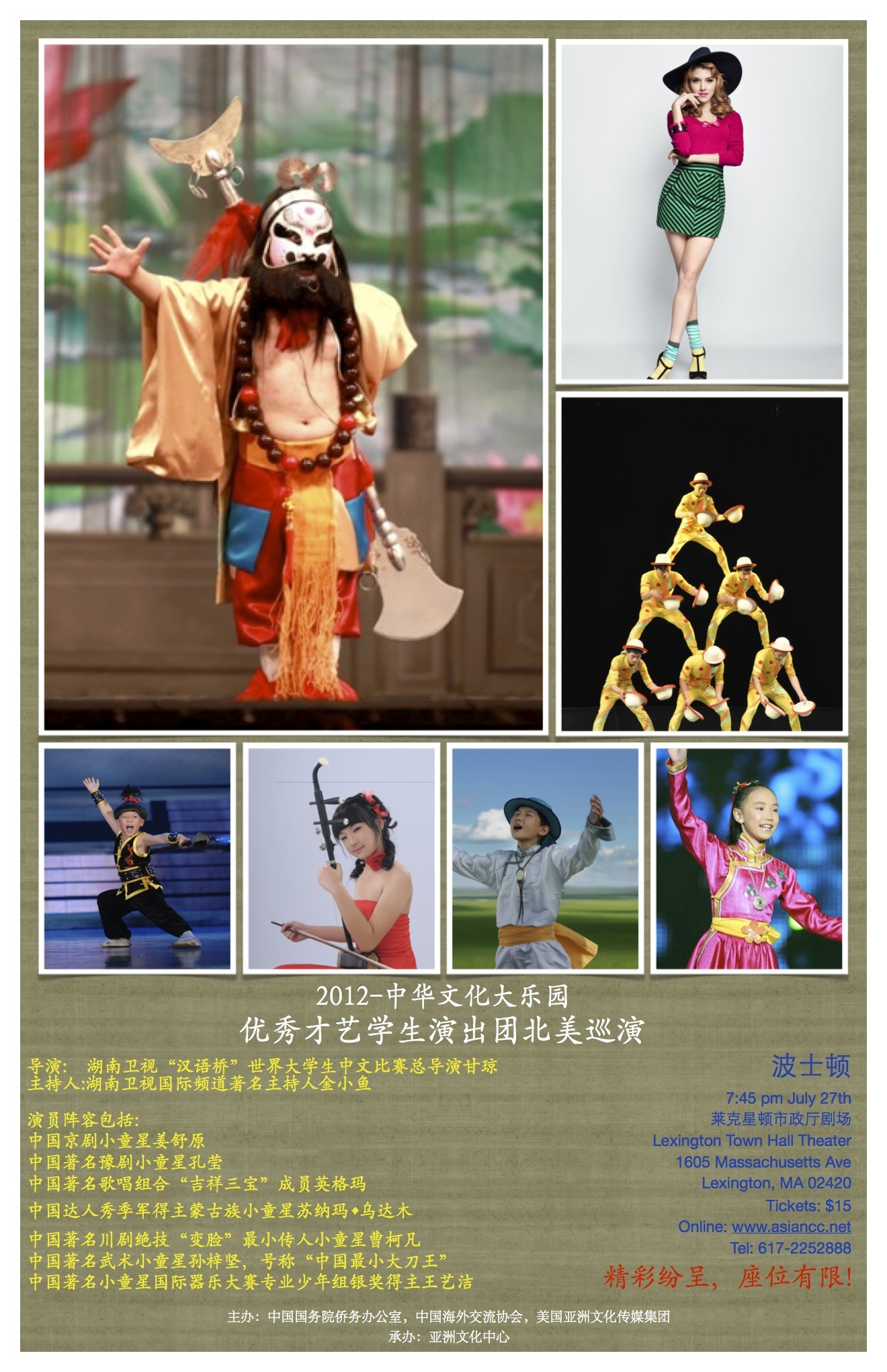 China Talented Junior Troupe