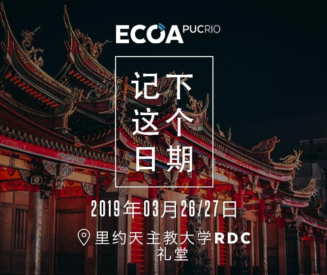 Folder ECOA PUCRIO: China