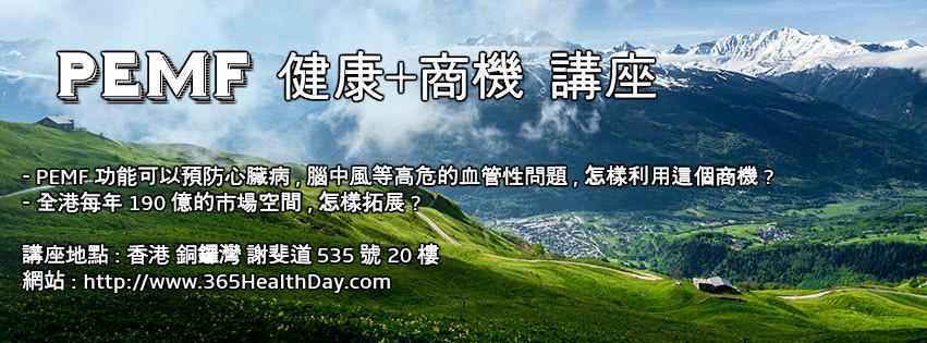 PEMF Seminar at 365HealthDay.com 日日健康網