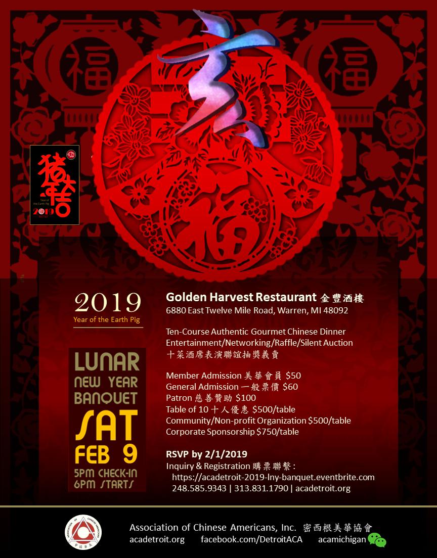 ACA 2019 0209 LNY Banquet