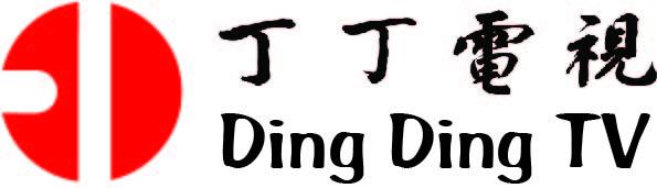 DingDingTV