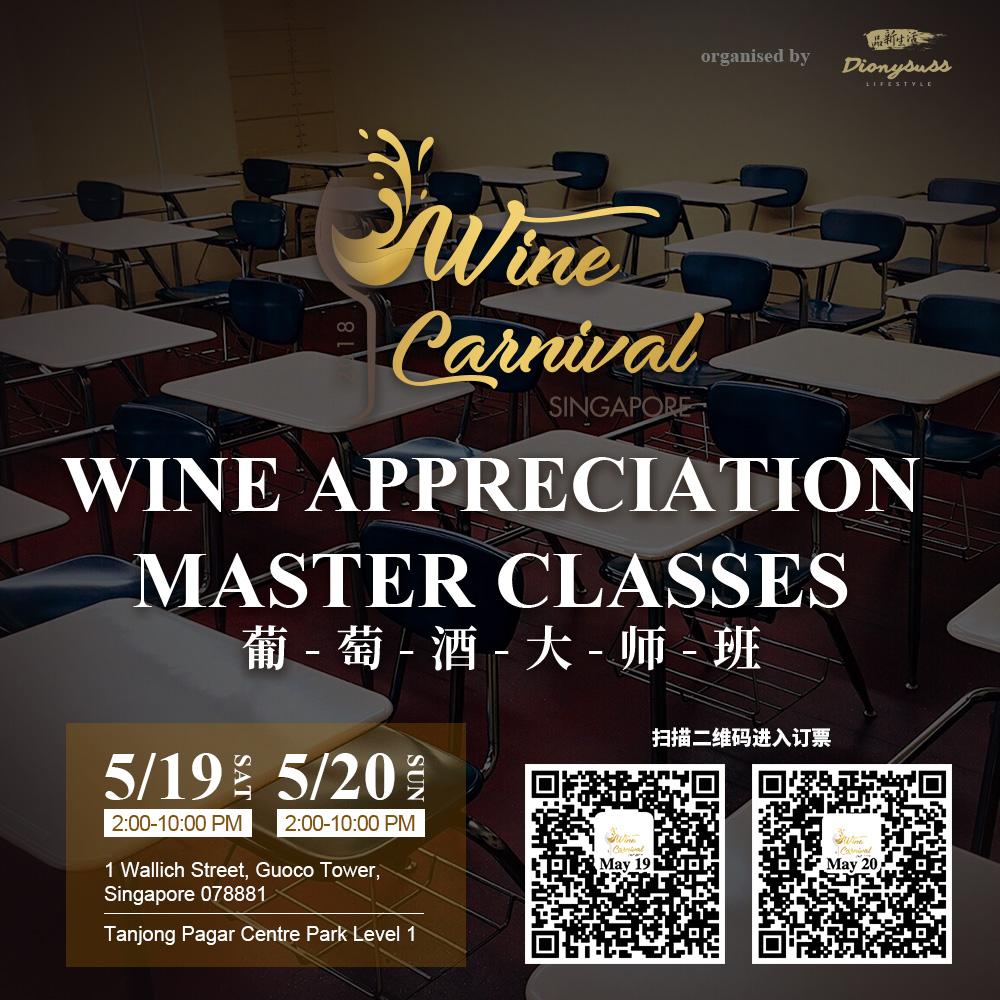 wine master class