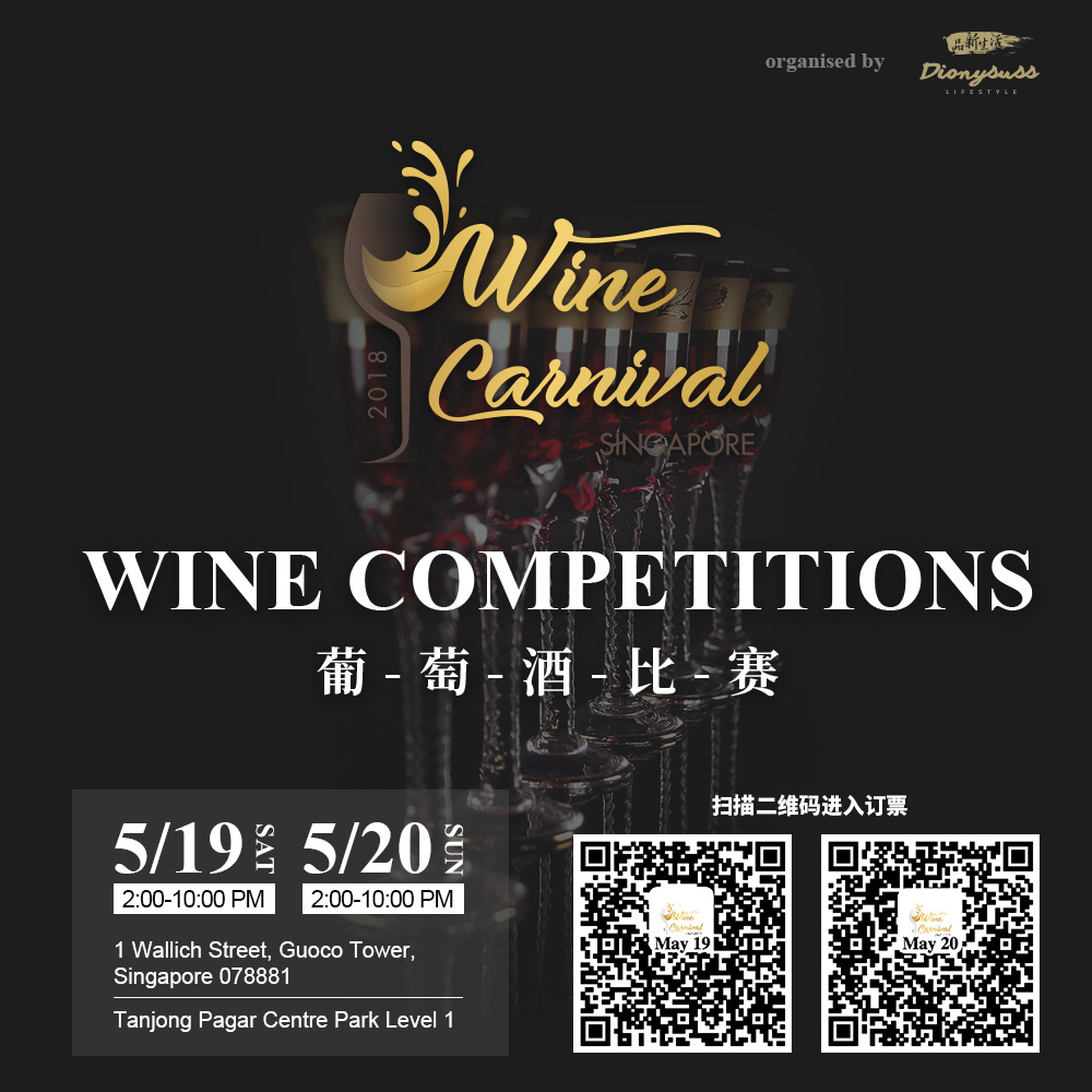 wine competition