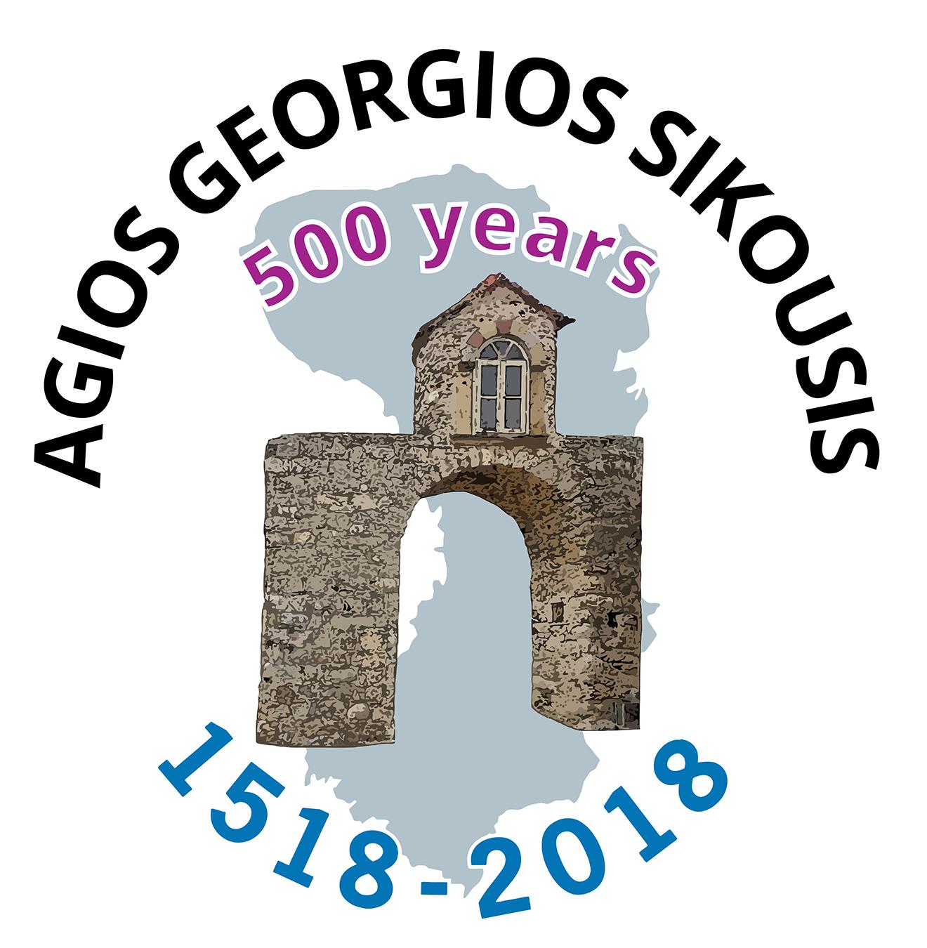 Agios Georgios Sikousis 500th Anniversary Logo