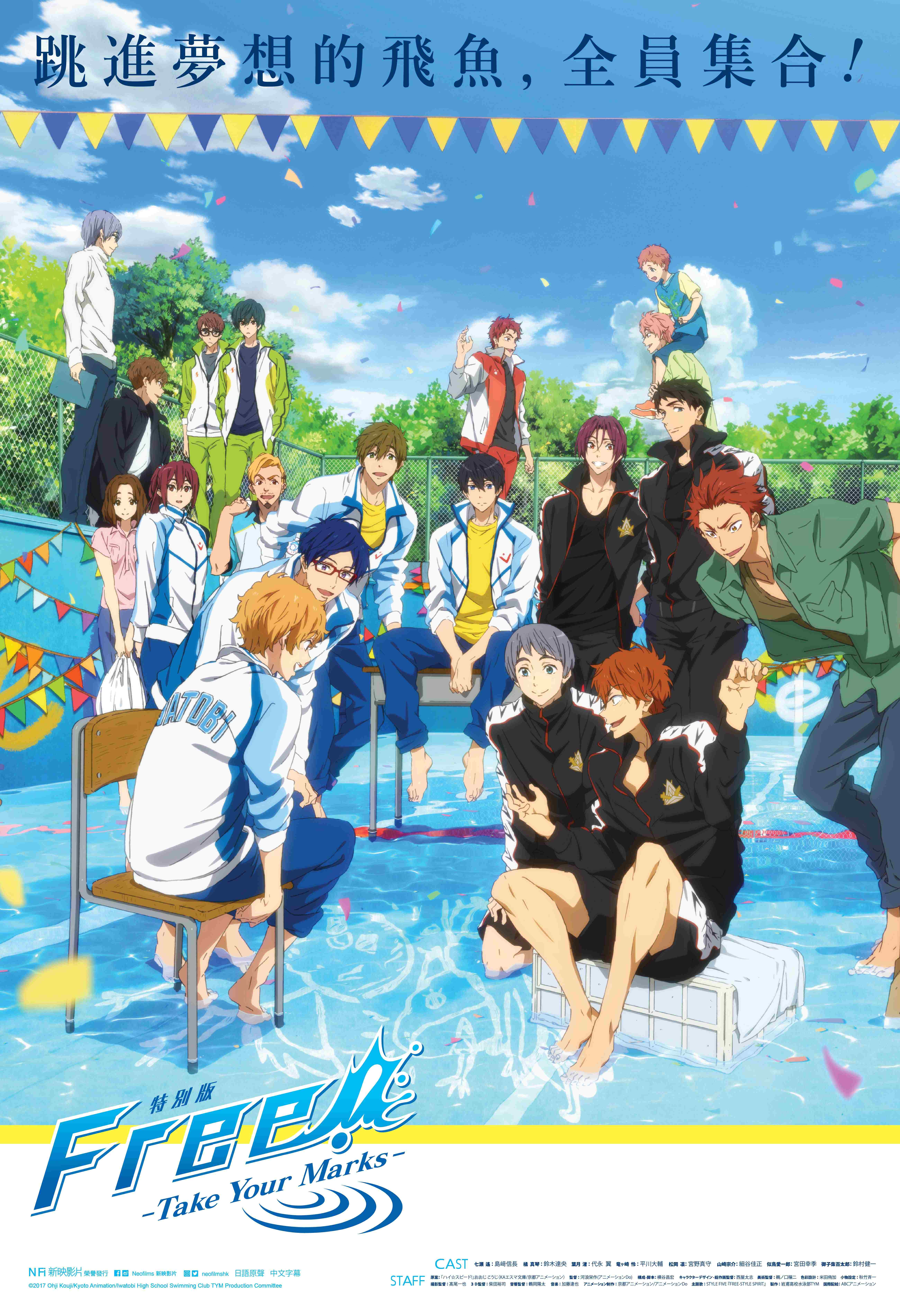 Free! -Take Your Marks- poster