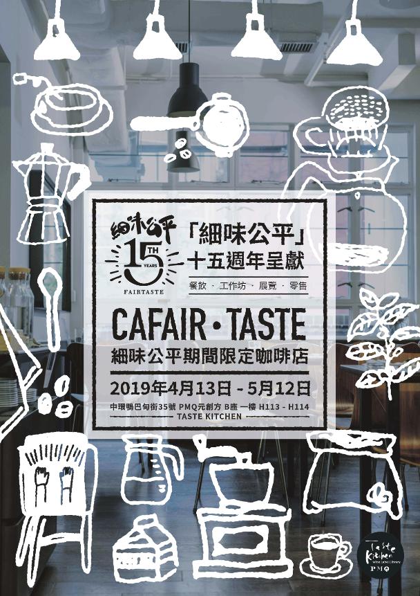 公平棧「細味公平 FAIRTASTE」十五週年呈獻: Cafair•Taste期間限定咖啡店,為公眾帶來優質咖啡體驗