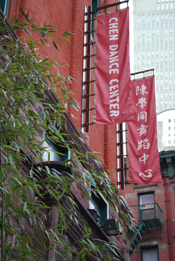 Chen Dance Center