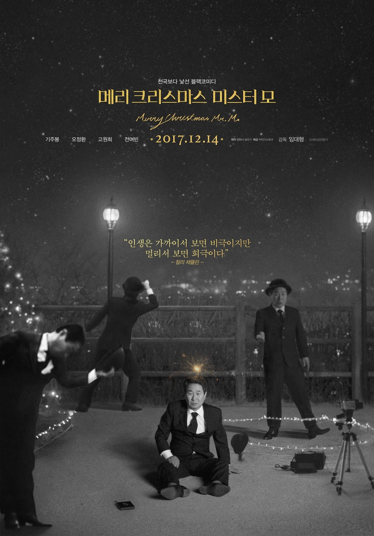 Korean Film Festival 2019 Day 1
