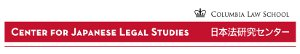 Logo for the Center for Japanese Legal Studies