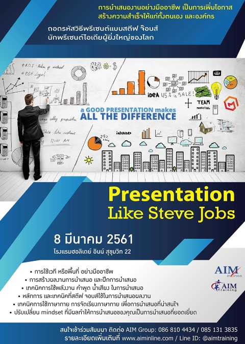 Thai Public Seminars Organized by AIM Training