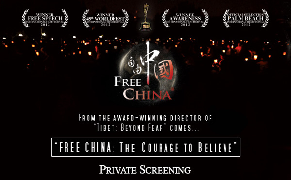 Free China Movie: Private Screening invitation