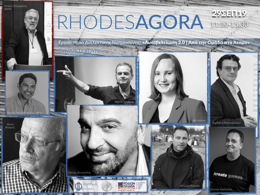 RhodesAgora 2019
