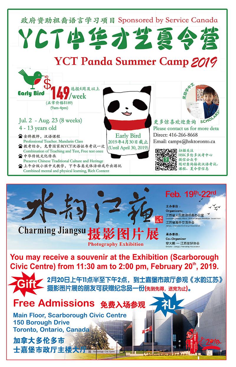YCT Summer Camp and Charming Jiangsu